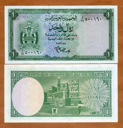Yemen Arab Republic, 1 Rial, ND (1964), P-1a, aUNC > First Banknote