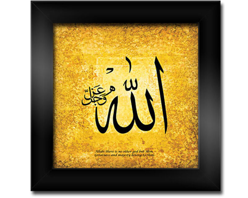 Frame: ALLAH -7x7 -Islamic/Arabic Calligraphy/Art/Decor - Ramadan Gift