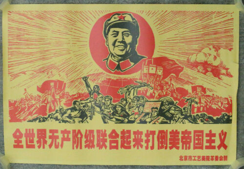 Chinese Cultural Revolution Poster 1960