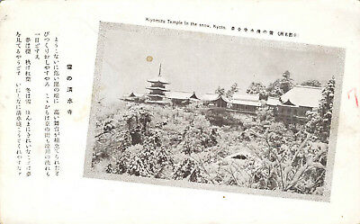 Kiyomizu Temple in Snow Kyoto Japan Vintage Postcard Archtecture