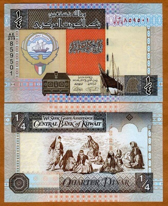 Kuwait, 1/4,  Dinar, L. 1968 (1994), Pick 23, UNC > Playing Children