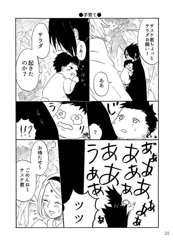 """NARUTO Doujinshi /"""" Sairoku Otome Ban /"""" Sasuke Naruto Neruko"""