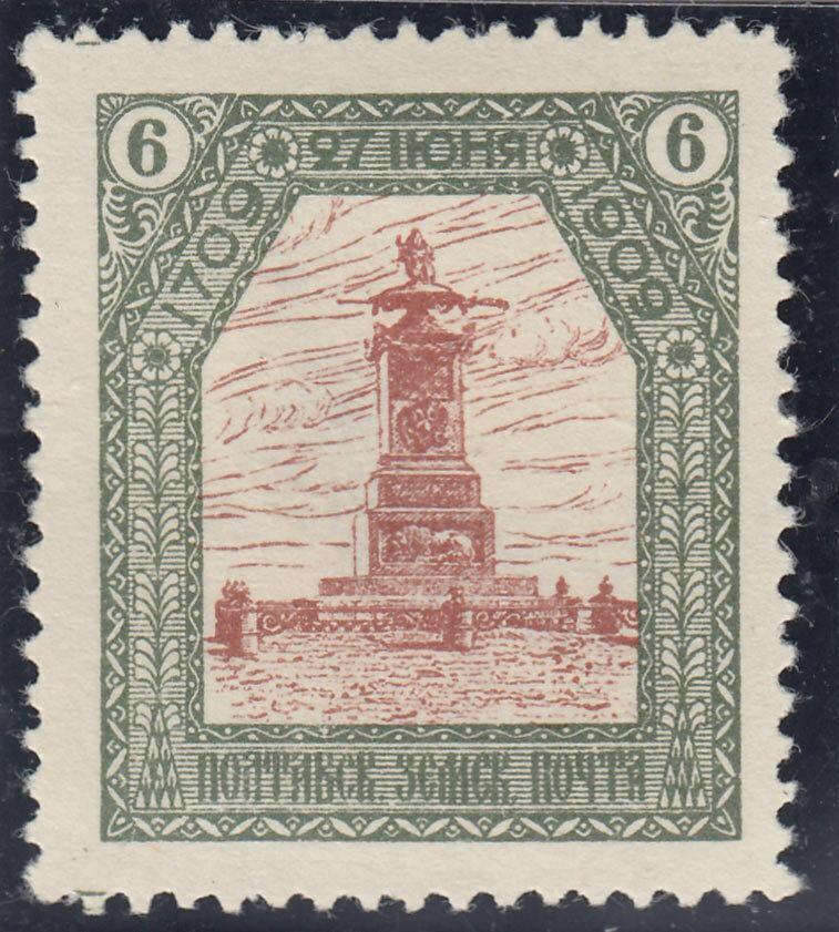 Russia Local Zemstvo Poltava Sch 51 SC 29 MNG - $16.99