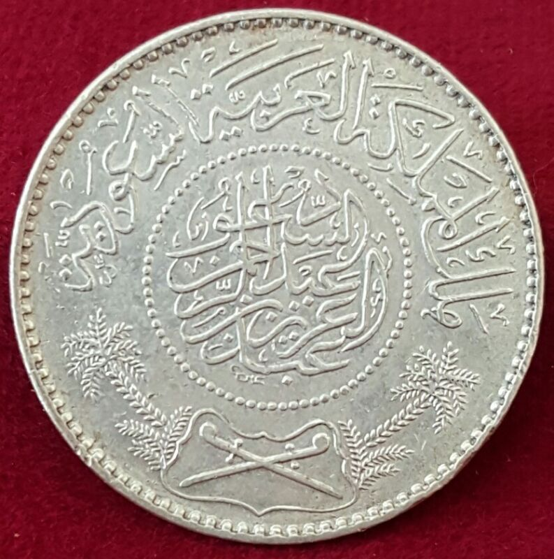 1951 - 1370 Saudi Arabia 1 Riyal .917 Silver Coin Higher Grade Abd al-Azīz $55 V