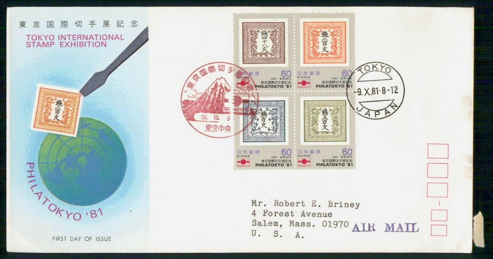 Mayfairstamps Japan FDC 1981 Philatokyo Combo First Day Cover Wwh 16937 - $1.00