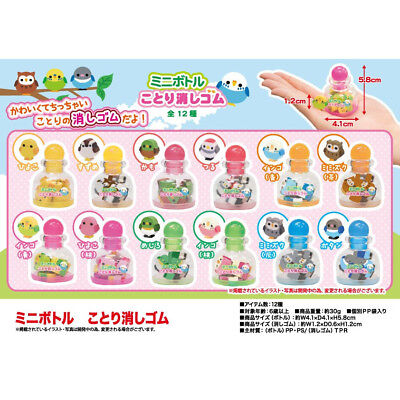 Lot 6 Bottle of Mini Bird Japanese Erasers Party Favor Cute Kawaii Owl Cockatiel (Japanese Party Favors)