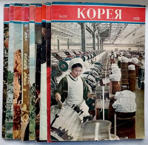 1958-1959 Korea Magazine lot of 8 Communist DPRK Kim Il Sung Illustr. in Russian