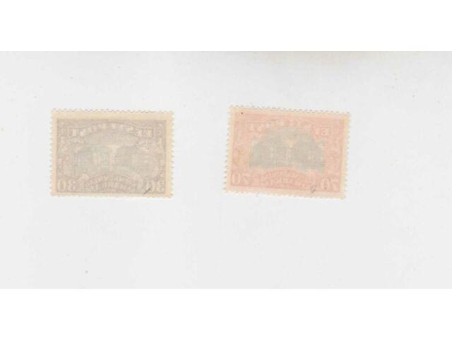 estonia 1924 Sc 81/2 two stamps, set    q1558