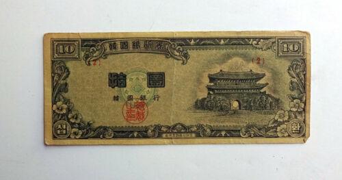1953 Bank Of Korea Ten (10) Hwan Bank Note Scarce