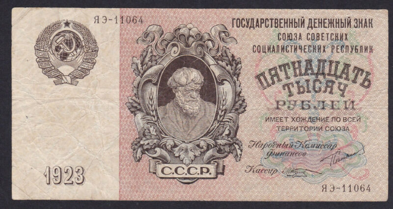 Russia 15000 Rubles 1923, Series: 11064, Pick: 182