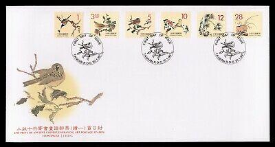 DR WHO 1999 TAIWAN CHINA FDC BIRDS ANCIENT ENGRAVING ART  C243421