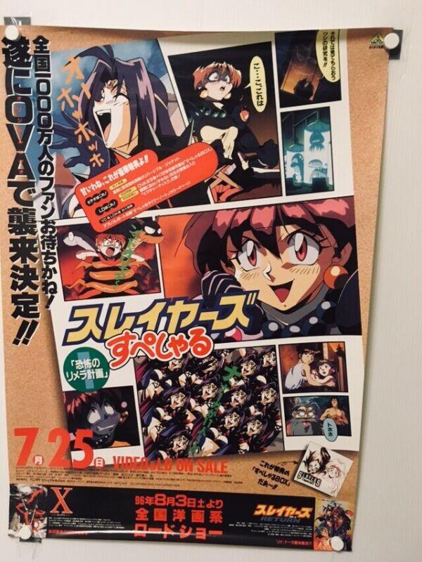 【Roll Type】Slayers Special Rina/Naga B2 Size Original Poster