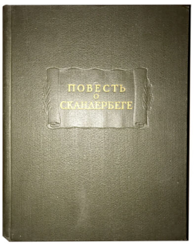"Russian Soviet 1957 Albania ""The Tale of Skanderbeg"" Book USSR Book Rare"