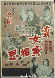HONG-KONG-Movie-Theatre-Lobby-Poster-in-the-1960-1970-16