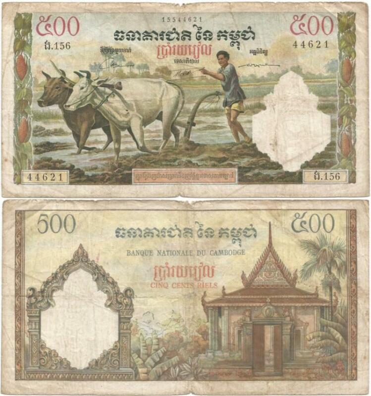 """1972 KINGDOM of CAMBODIA >Oversize """"500 RIELS"""" Note LARGEST DENOMINATION PRINTED"""