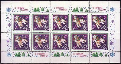 Russia 1989. New Year 1990. M/S Scott # 5832a. MNH, VF