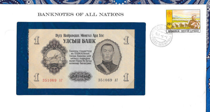 Banknotes of All Nations Mongolia 1955 1 Tugrik P28 UNC serie AГ