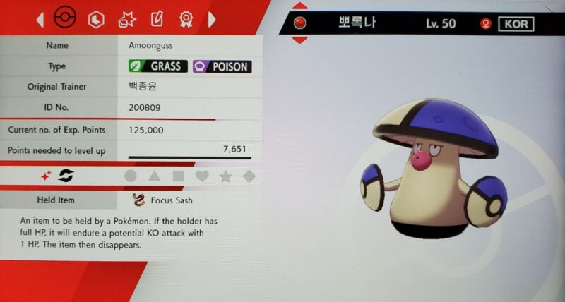 ✨Shiny✨ Event Competitive Amoonguss For Pokemon Sword & Shield
