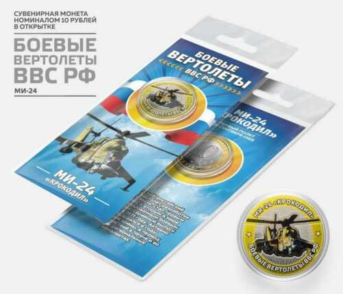 Helicopter. coin 10 rubles  Mil Mi-24 Hind. attack helicopter.