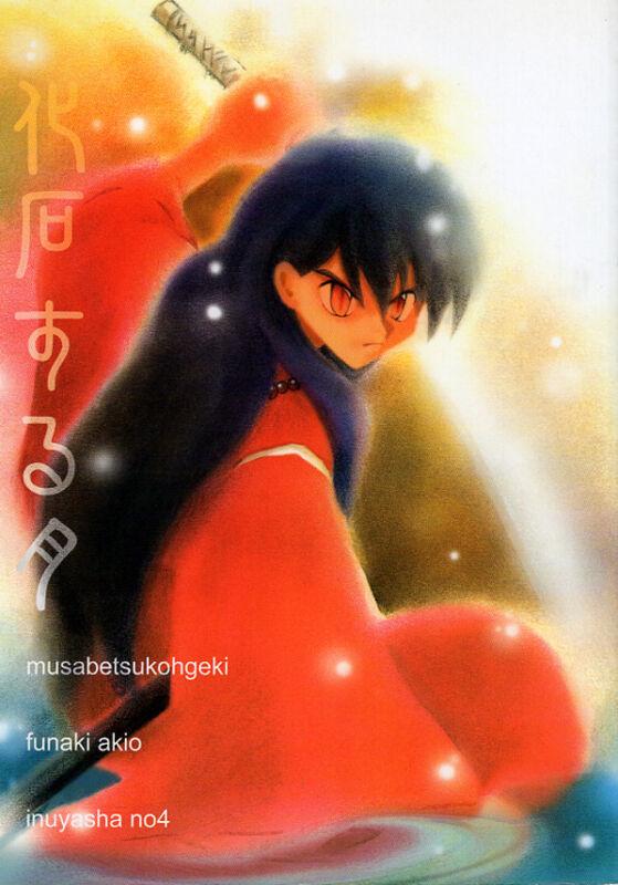 InuYasha Doujinshi Comic Book Miroku x Inuyasha Fossilized Moon