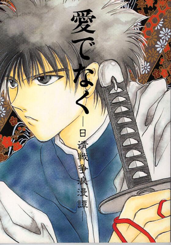 Rurouni Kenshin Doujinshi Comic Book Sanosuke x Yahiko Not Love But Something.