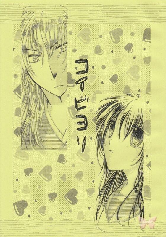 InuYasha Doujinshi Comic Inuyasha x Kagome Love Mood Chocolate Heights