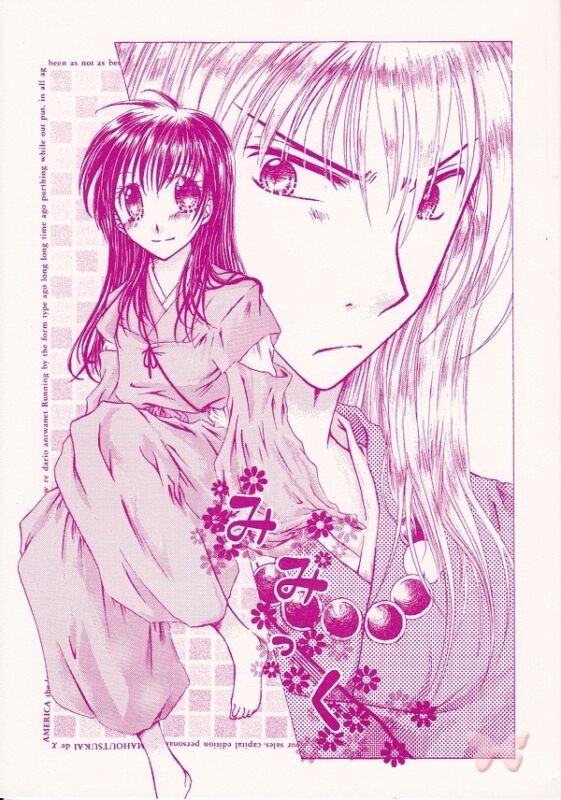 InuYasha Doujinshi Comic Book Inuyasha x Kagome Higurashi Mimic Chocolate Height