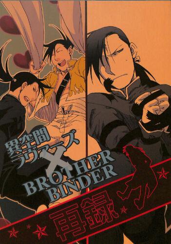 Fullmetal Alchemist Doujinshi Comic Pride / Ling x Greed Reverse Dimension x Bro