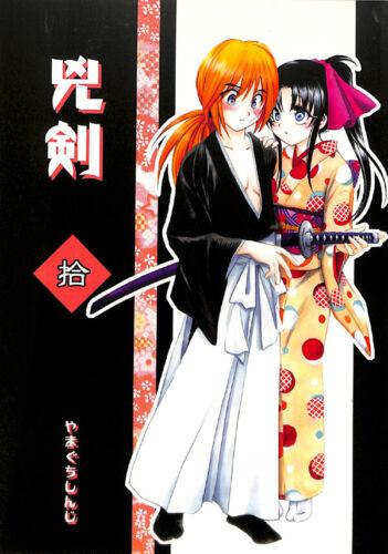 Rurouni Kenshin Doujinshi Comic Book Kenshin Himura x Kaoru Kamiya Wicked Ken 10