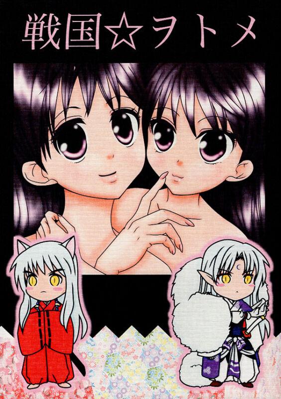 InuYasha ENGLISH Translated YURI GAG Doujinshi Comic Rin x Kagome Sesshomaru Gir