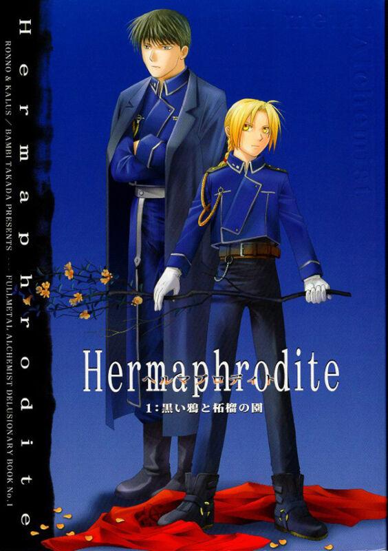 Fullmetal Alchemist YAOI Doujinshi Comic Roy x Ed (Edward) Hermaphrodite 1: Blac