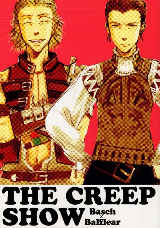Final Fantasy 12 XII Doujinshi Comic Book Basch x Balthier The Creep Show