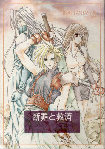 Final Fantasy 7 VII Doujinshi Comic Book Sephiroth x Rufus Tifa Aeris Cloud Judg