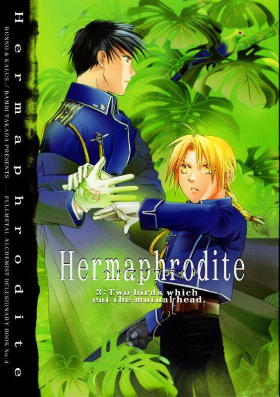 Fullmetal Alchemist YAOI Doujinshi Comic Roy x Ed (Edward) Hermaphrodite 3: Two