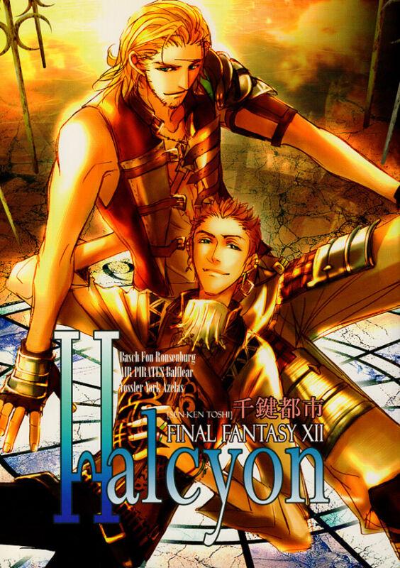Final Fantasy 12 XII Doujinshi Comic Book Basch x Balthier Halcyon