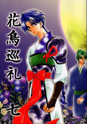 InuYasha Doujinshi Comic Book Suikotsu x Bankotsu Kachoujyunrei 7 Concluding Vol