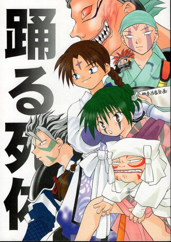 InuYasha ENGLISH Translated BL GAG Doujinshi Comic Jakotsu Band of Seven Dancing