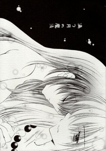 InuYasha ENGLISH Translated Doujinshi Comic Inuyasha x Kagome Full Moon Magic
