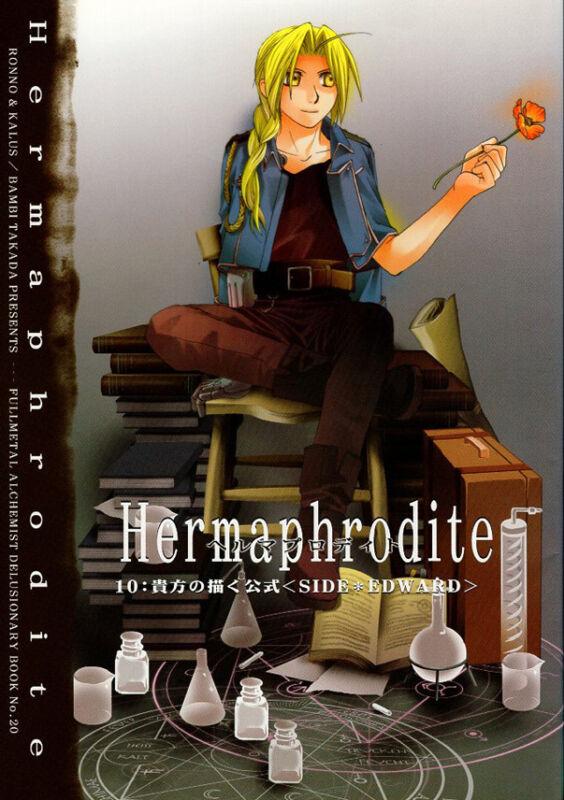 Fullmetal Alchemist YAOI Doujinshi Comic Roy x Ed (Edward) Hermaphrodite 10: You