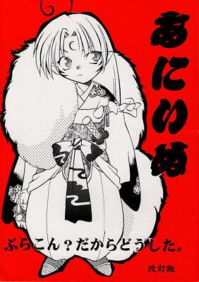 InuYasha Inu Yasha BL GAG Doujinshi Comic Sesshomaru > Inu Miroku Big Brother Do