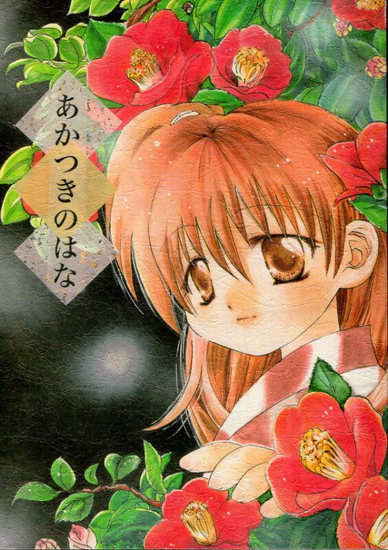 InuYasha Doujinshi Comic Book Sesshomaru x Rin Sesshoumaru Flower in the Blush