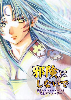 InuYasha Doujinshi Comic Sesshomaru x Inu Yasha / Sesshoumaru x Rin Don't be Cru