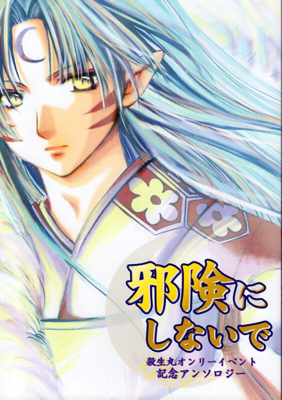 InuYasha Doujinshi Comic Book Sesshomaru x InuYasha / Rin Sesshoumaru Don