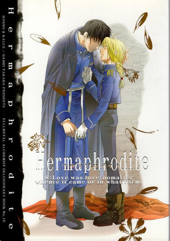 Fullmetal Alchemist Doujinshi Comic Roy Mustang x Ed (Edward) Hermaphrodite 8