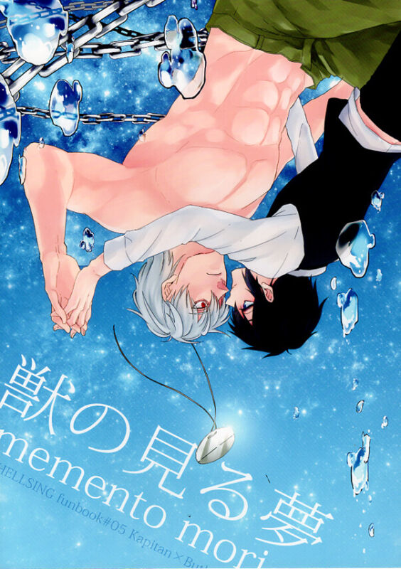 Hellsing BL Doujinshi Comic The Captain x Walter Dream of Beasts: memento mori