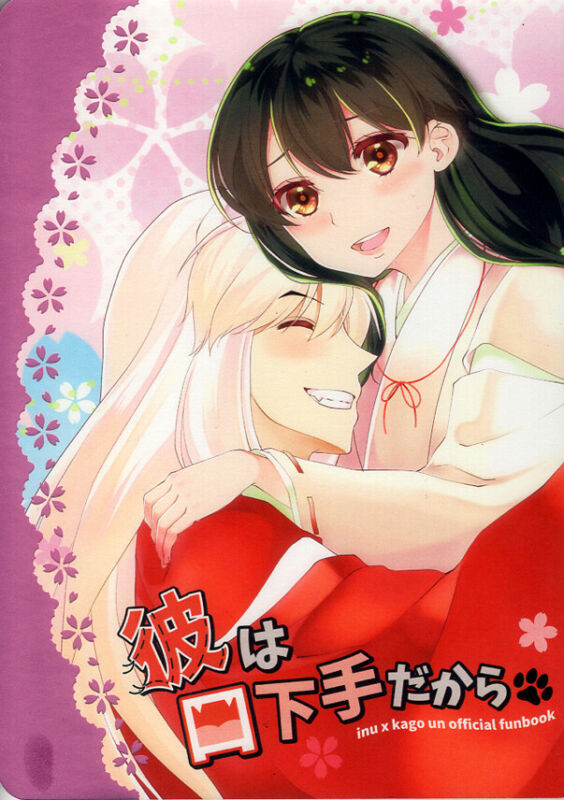InuYasha Inu Yasha Light Romance Doujinshi Comic Inuyasha x Kagome Because He