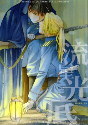 Fullmetal Alchemist Doujinshi Comic Book Roy Mustang x Edward Elric Ed Blue S G2