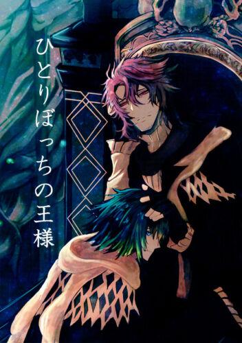 Final Fantasy 15 XV Doujinshi Comic Book Ardyn x Noctis Lonely King
