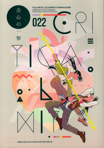 Fullmetal Alchemist Doujinshi Comic Book Greed x Ling Yao Lin Critical Hit Warm