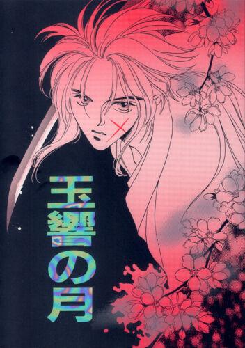 Rurouni Kenshin Doujinshi Comic Book Sanosuke (Sano) x Kenshin Fleeting Moon